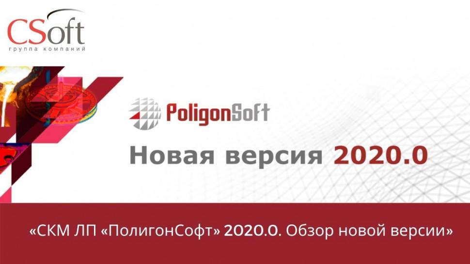 """CSoft: Вебинар «СКМ ЛП """"ПолигонСофт"""" 2020.0. Обзор новой версии» 24.03.2021г. - видео - ПолигонСофт"""