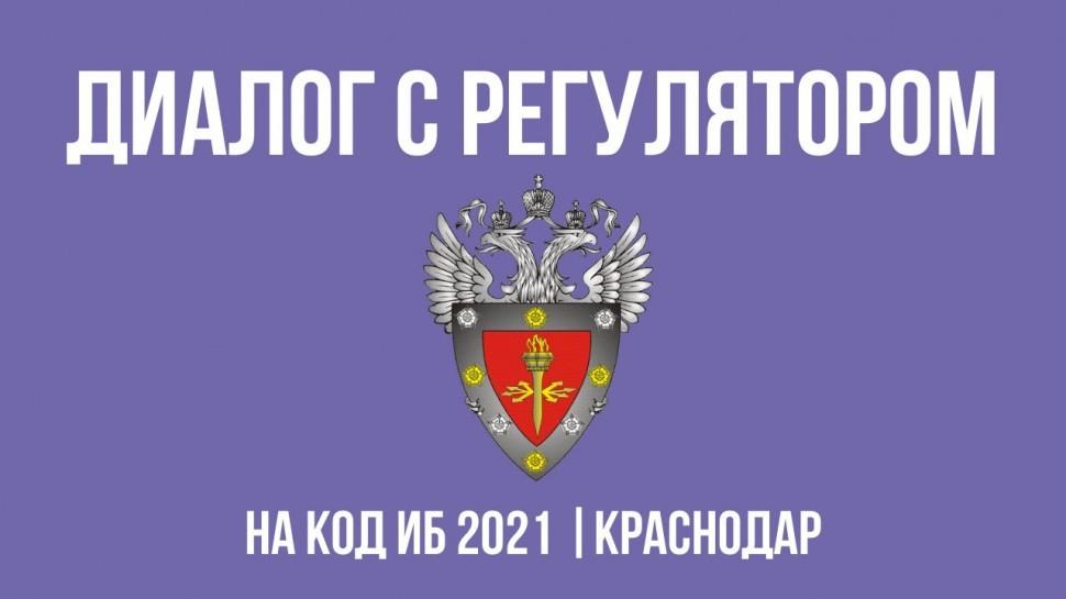 Код ИБ: Диалог с регулятором на Код ИБ 2021 | Краснодар - видео Полосатый ИНФОБЕЗ
