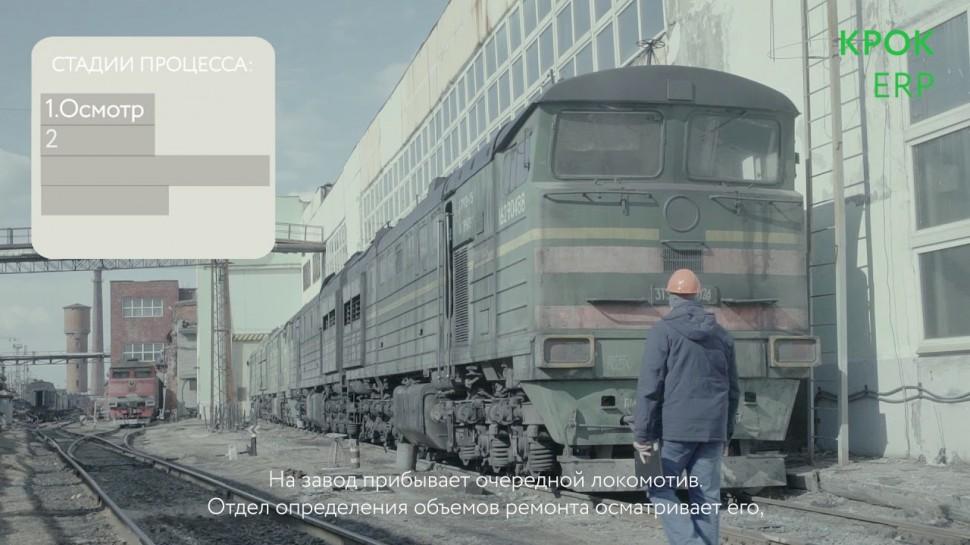 КРОК: Как Локотех - крупнейшее предприятие по ремонту локомотивов в России управляет производством