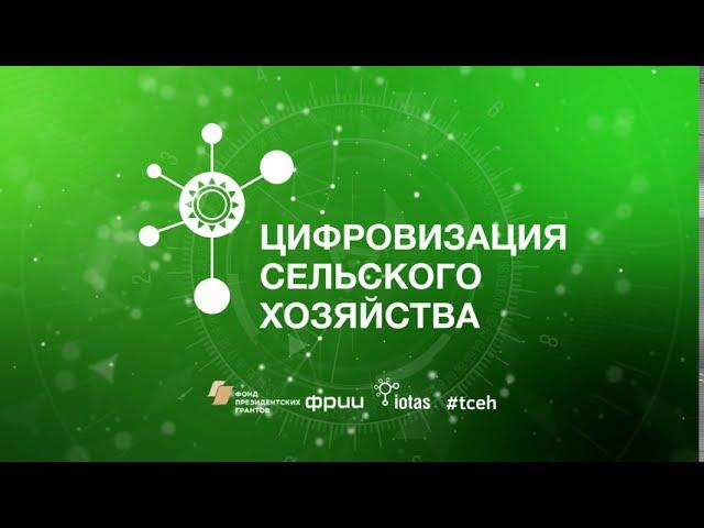 "Цифровизация: Курс ""Цифровизация сельского хозяйства"" - видео"