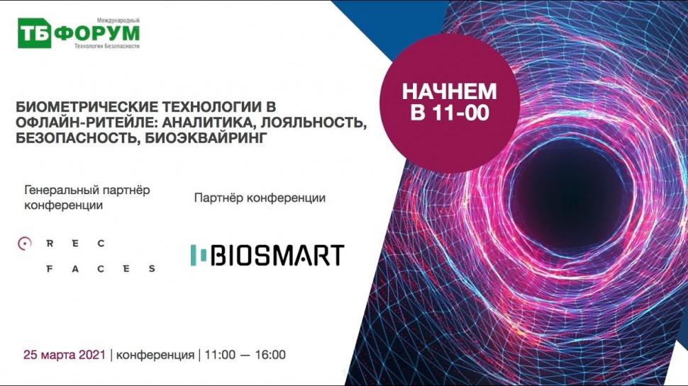 Биометрические технологии в офлайн-ритейле: аналитика, лояльность, безопасность, биоэквайринг -