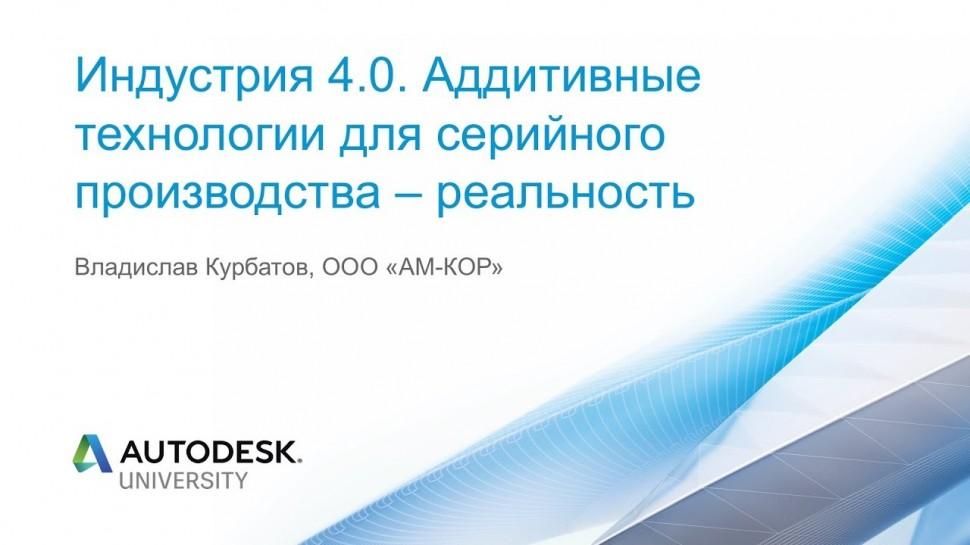 Autodesk CIS: Индустрия 4.0. Аддитивные технологии для серийного производства – реальность