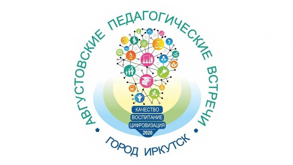 Цифровизация: Августовские встречи 2020: Качество, воспитание, цифровизация. Иркутск - видео