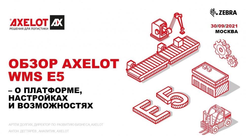 AXELOT: Обзор AXELOT WMS E5 – о платформе, настройках и возможностях