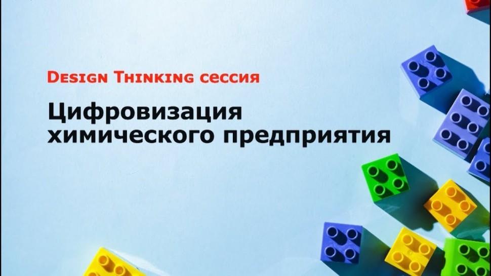 TerraLink: Видеорепортаж с Design Thinking сессии на выставке ХИМИЯ 2019 - видео