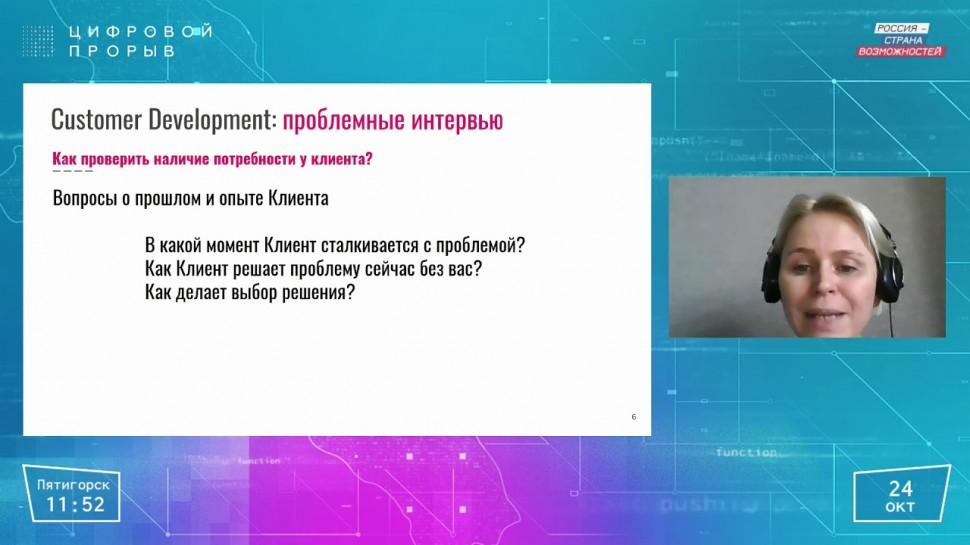Цифровой прорыв: Customer Development. Людмила Булавкина - видео