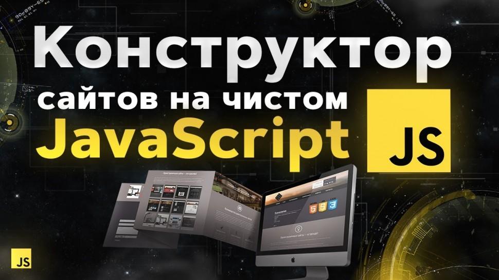 JavaScript: Конструктор сайтов на чистом JavaScript за 2 часа - видео