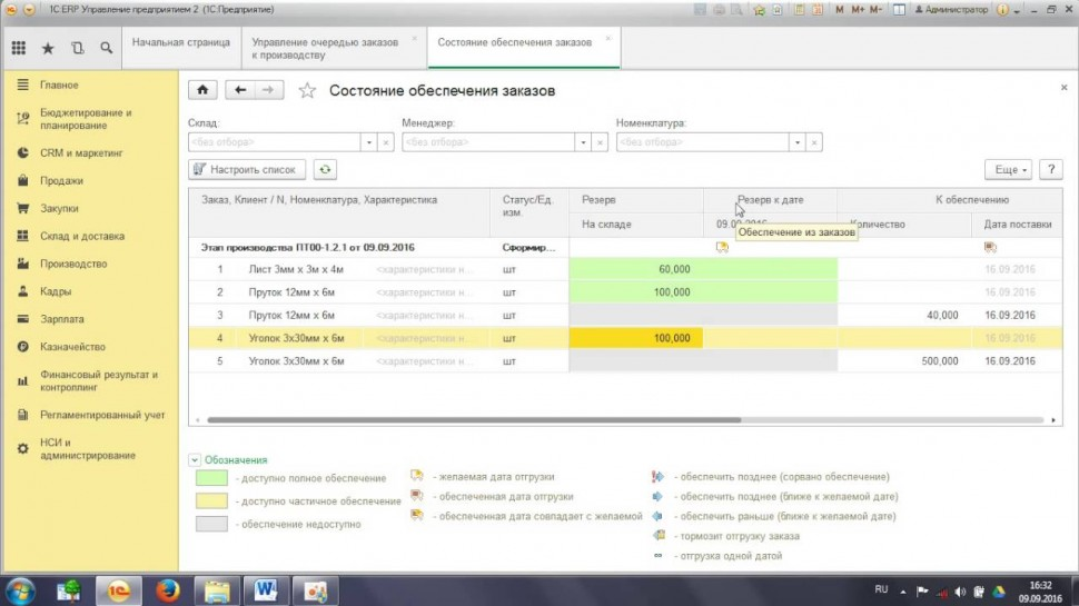 ВЦ «Раздолье»: 1С:ERP Обработка состояние обеспечения заказов