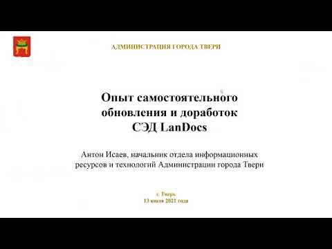 LanDocs LANIT: Технический клуб LanDocs, 30 июня. Антон Исаев, Администрация города Твери