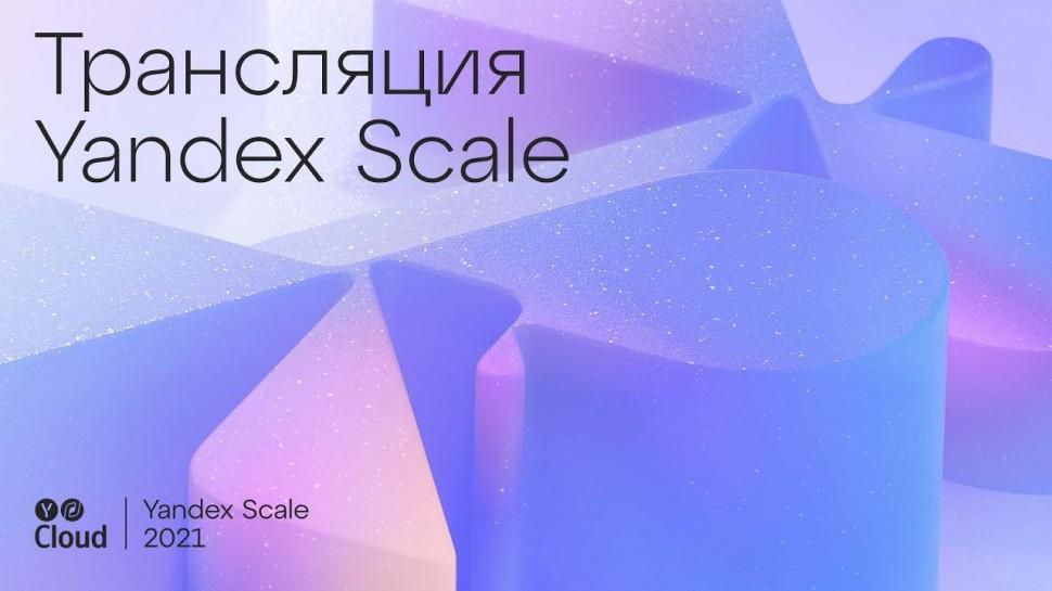 Yandex.Cloud: Yandex Scale 2021. Главный доклад - видео