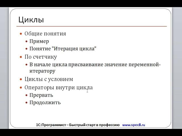 Разработка 1С: 09 Циклы Глава 5 - Основы разработки в платформе 1С Предприятие 8 - видео