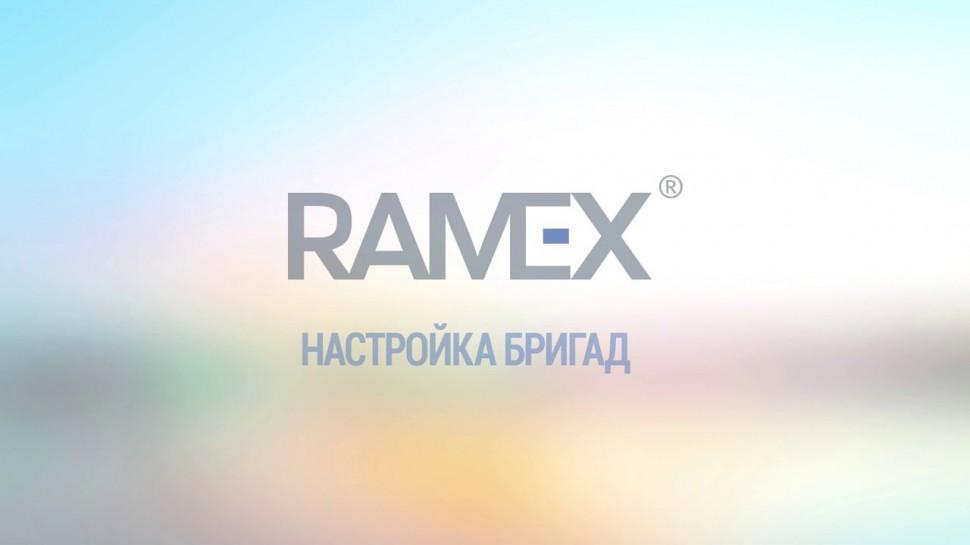 Ramex CRM: Настройка бригады