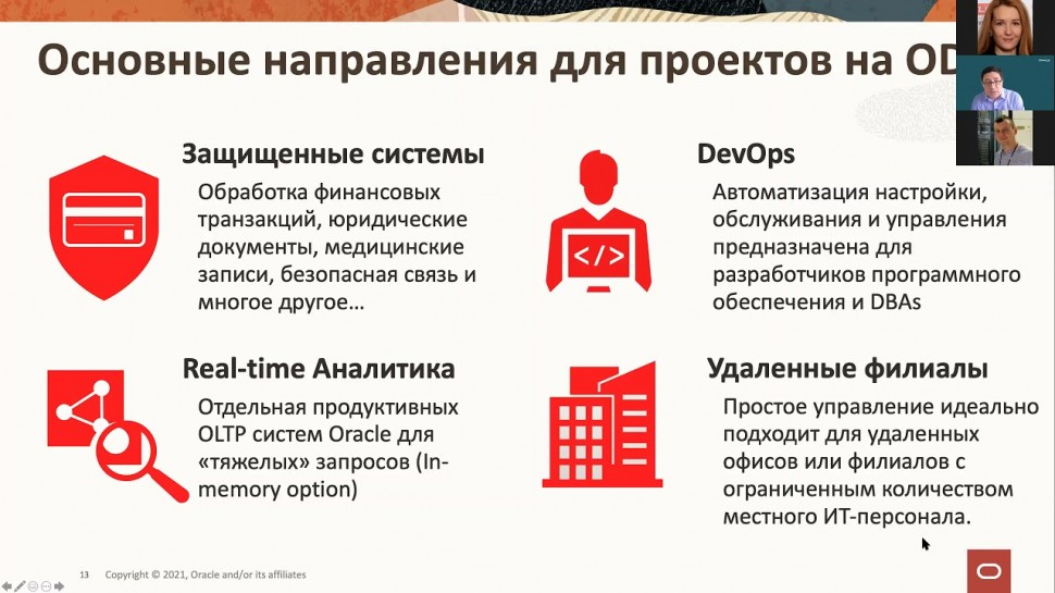 СУБД Oracle: опыт использования Oracle Database Appliance для консолидации СУБД Oracle и приложений