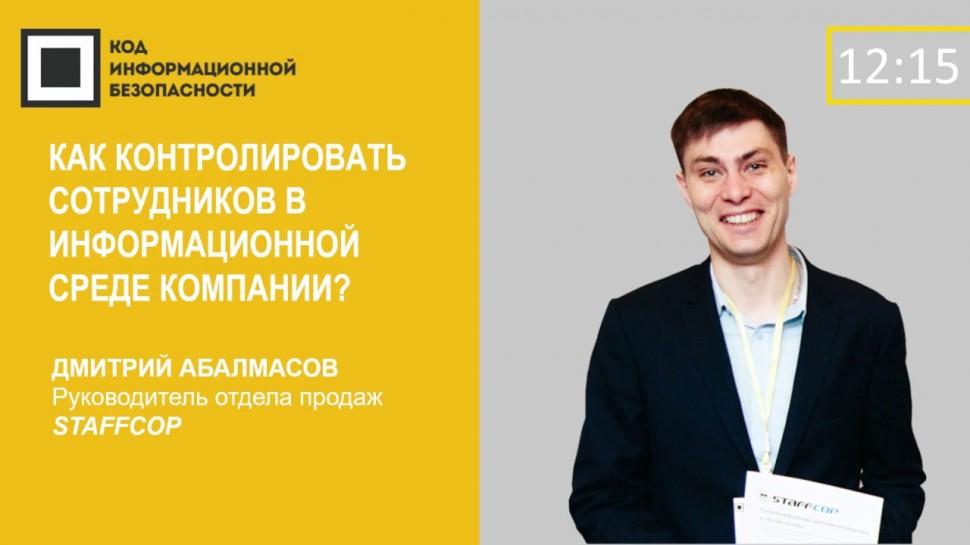 Expo-Link: Как контролировать сотрудников в информационной среде компании? Дмитрий Абалмасов. StaffC