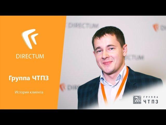 Directum: DIRECTUM в Группе ЧТПЗ. История клиента