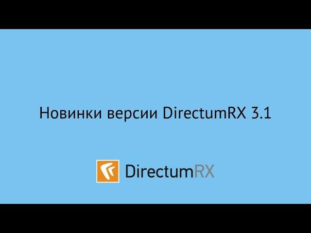 Directum: DirectumRX 3.1. Новинки версии