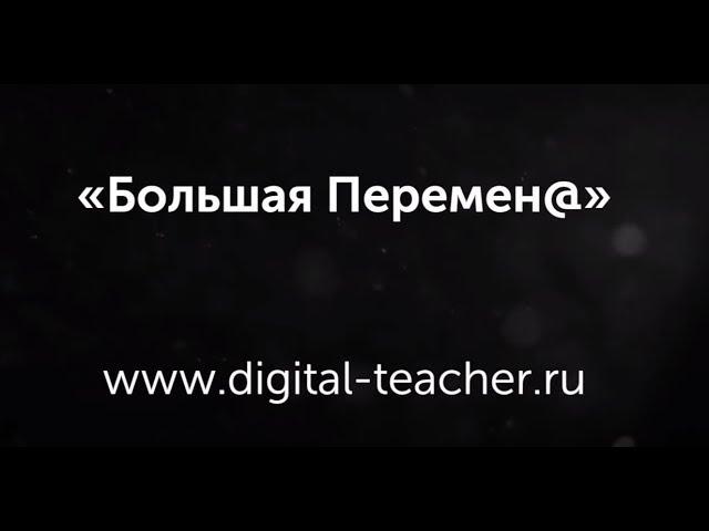 """Цифровизация: КОНКУРС """"БОЛЬШАЯ ПЕРЕМЕН@"""" - видео"""