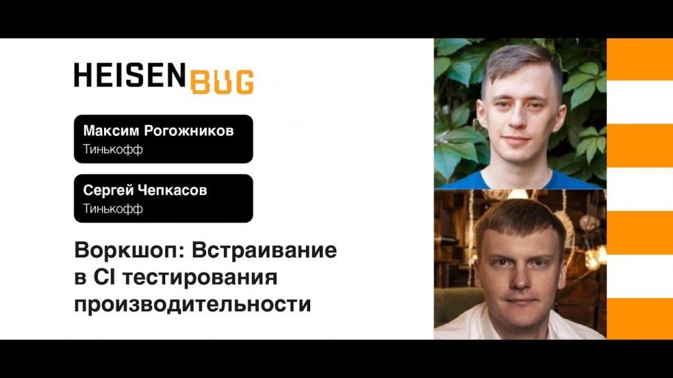 Heisenbug: Сергей Чепкасов: Воркшоп (часть 1). Встраивание в CI тестирования производительности - ви