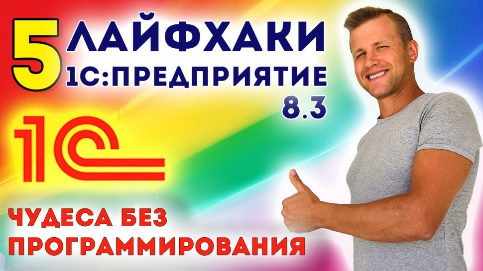 Разработка 1С: ✅ ЛАЙФХАКИ 1С!