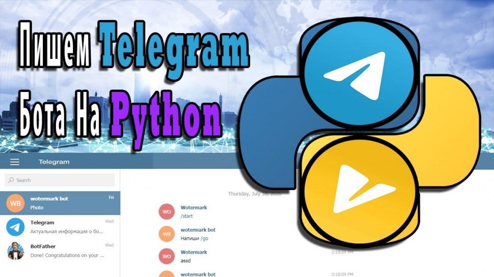 Python: Пишем Тelegram Бота На Python   Добавление Водяного Знака На Фото - видео