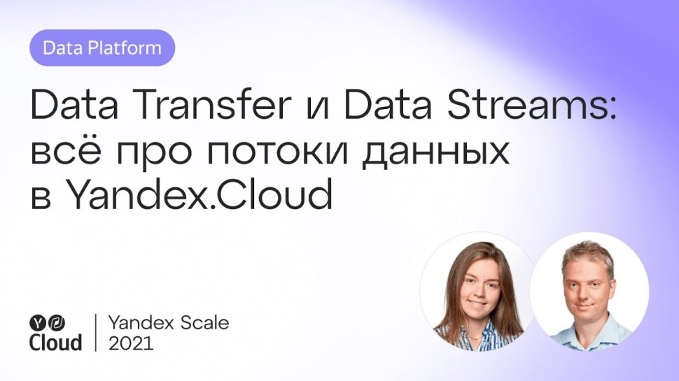 Yandex.Cloud: Data Transfer и Data Streams: всё про потоки данных в Yandex.Cloud - видео