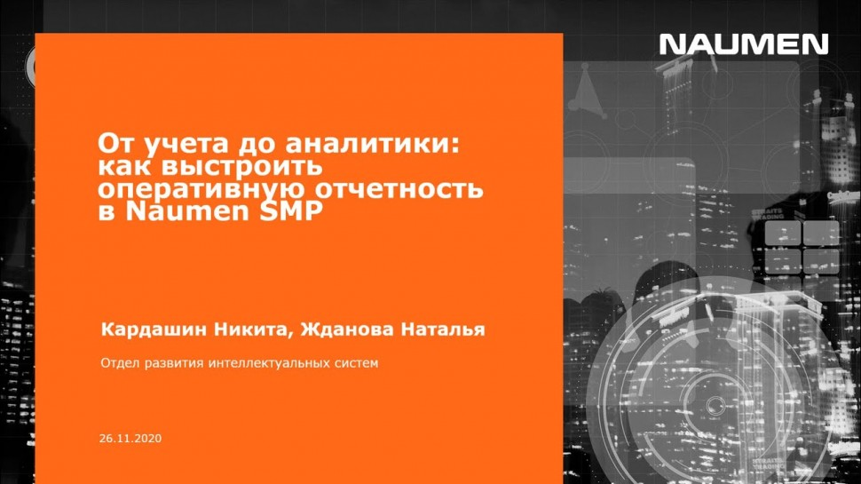 NAUMEN: От учета до аналитики: как выстроить оперативную отчетность в Naumen SMP - видео