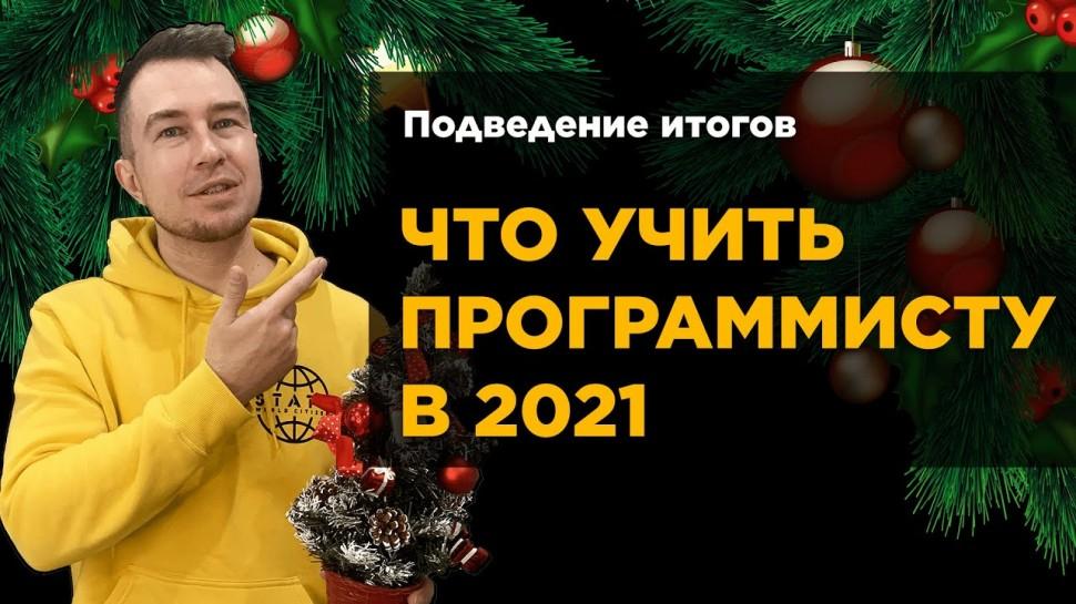 J: Какой язык программирования учить в 2021 году? - видео