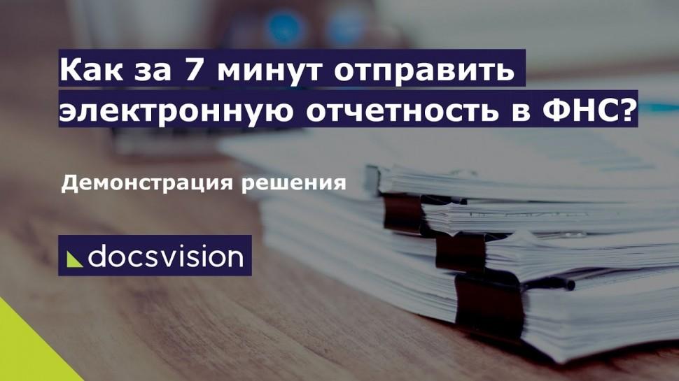Docsvision: Демонстрация интеграции Docsvision с Контур.Экстерн
