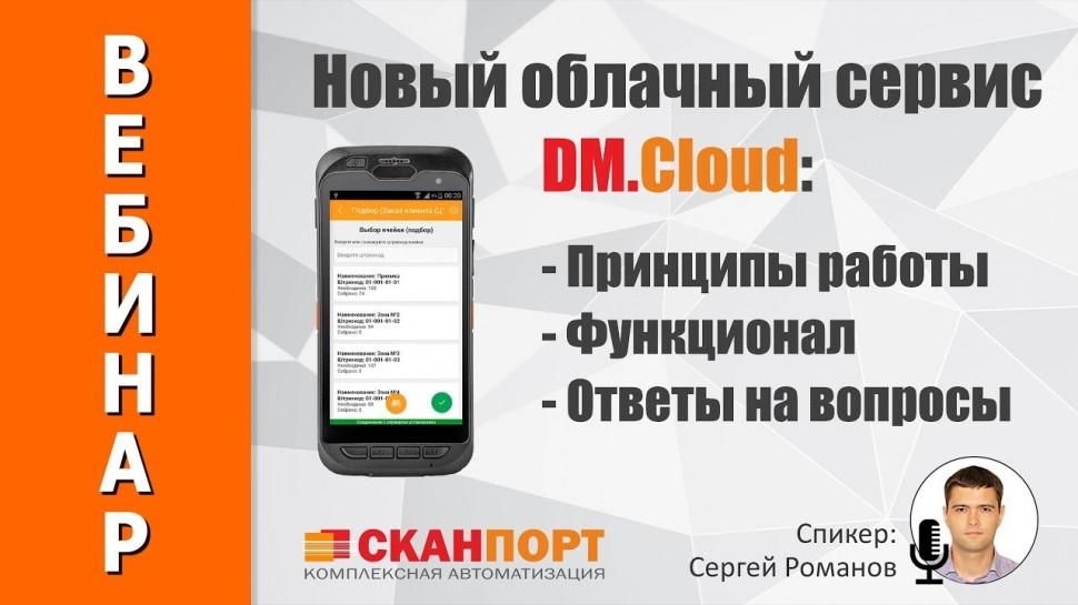 СКАНПОРТ: Новый облачный сервис DM.Cloud: принципы работы, функционал, ответы на вопросы
