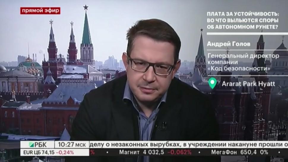 Код Безопасности: Андрей Голов об автономном рунете