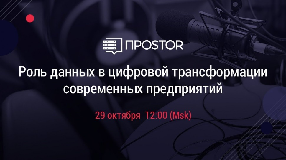 RAIDIX: ПРОSTOR 2020 -запись трансляции