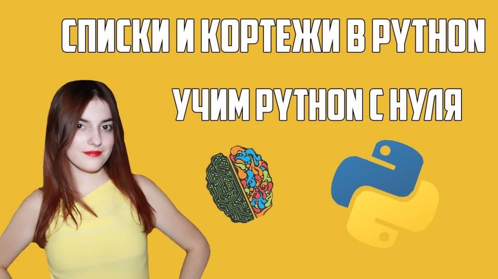 Python: СПИСКИ И КОРТЕЖИ В PYTHON | Учим Python с нуля | Урок 7 - видео