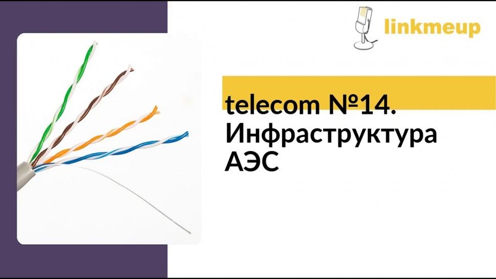 telecom №14: Инфраструктура АЭС - видео