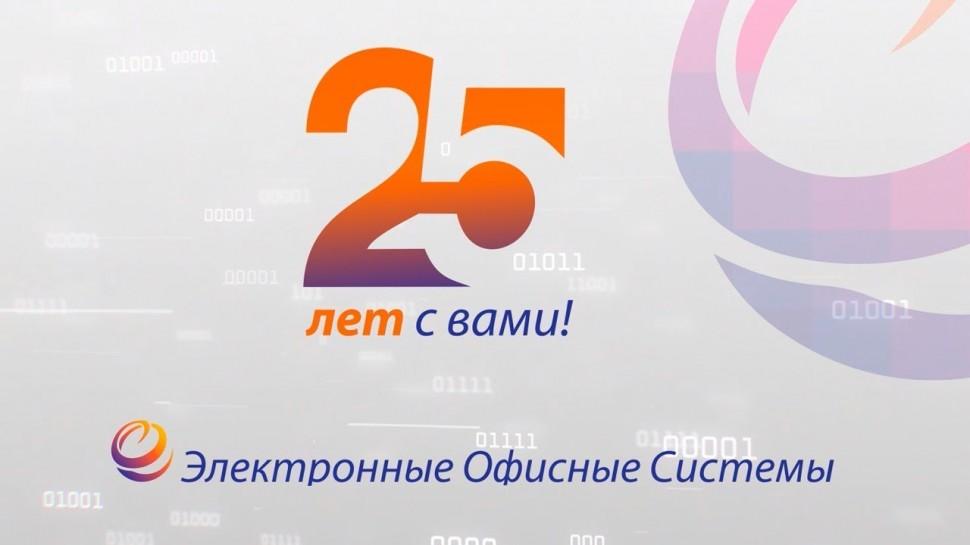 ЭОС: 25 лет с вами! «Электронные офисные системы»