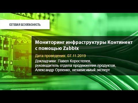 Код Безопасности: Мониторинг инфраструктуры Континент с помощью Zabbix