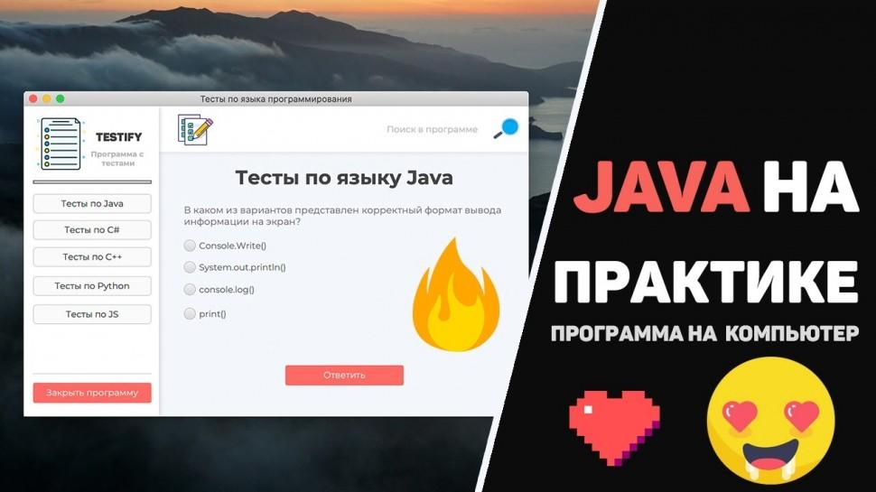 J: Крутая Java программа за 10 минут! Изучение JavaFx (Java GUI) на практике - видео