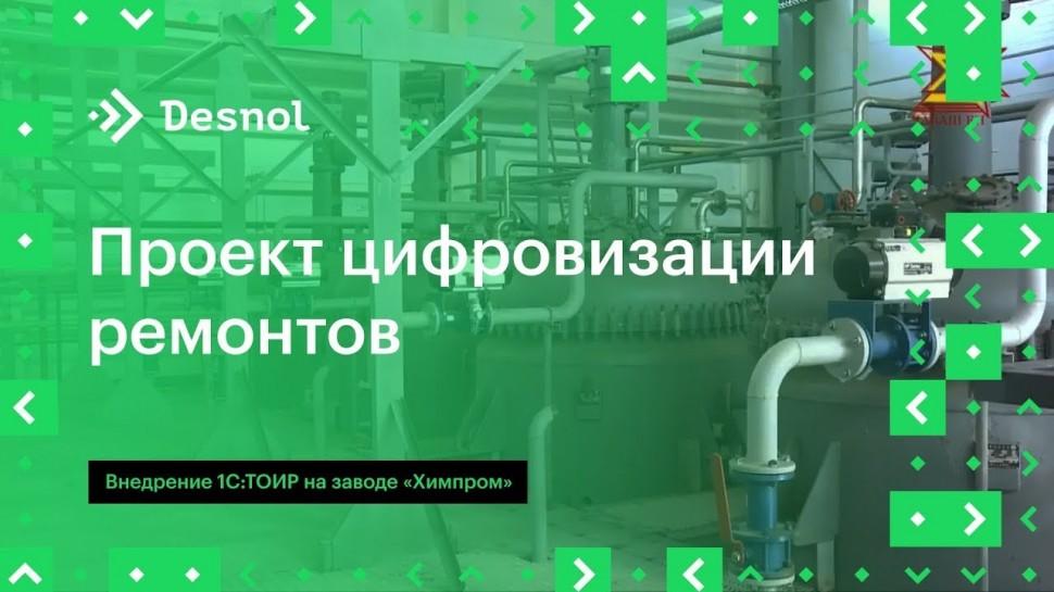 Деснол Софт: Проект цифровизации ремонтов: опыт внедрения 1С:ТОИР в ПАО «Химпром» - видео