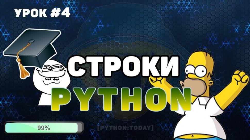 Python: Уроки Python для начинающих | #Всё о строках в Python | Форматирование, методы, срезы строк