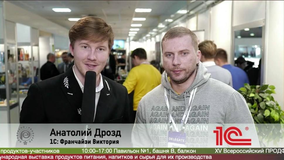 ПродЭкспо 2020. Дрозд Анатолий - Руководитель автоматизации оптово - розничного сегмента.