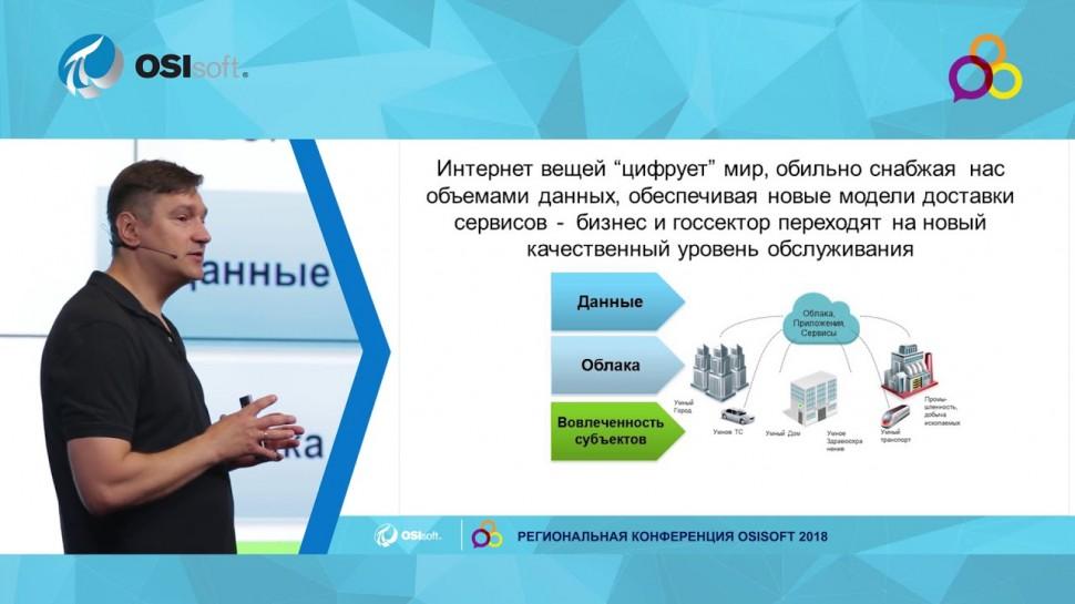 Виталий Недельский: IOT, цифровизация производства и большие данные