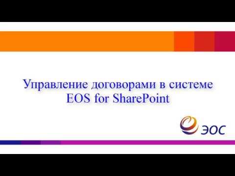 ЭОС: Управление договорами в системе EOS for SharePoint
