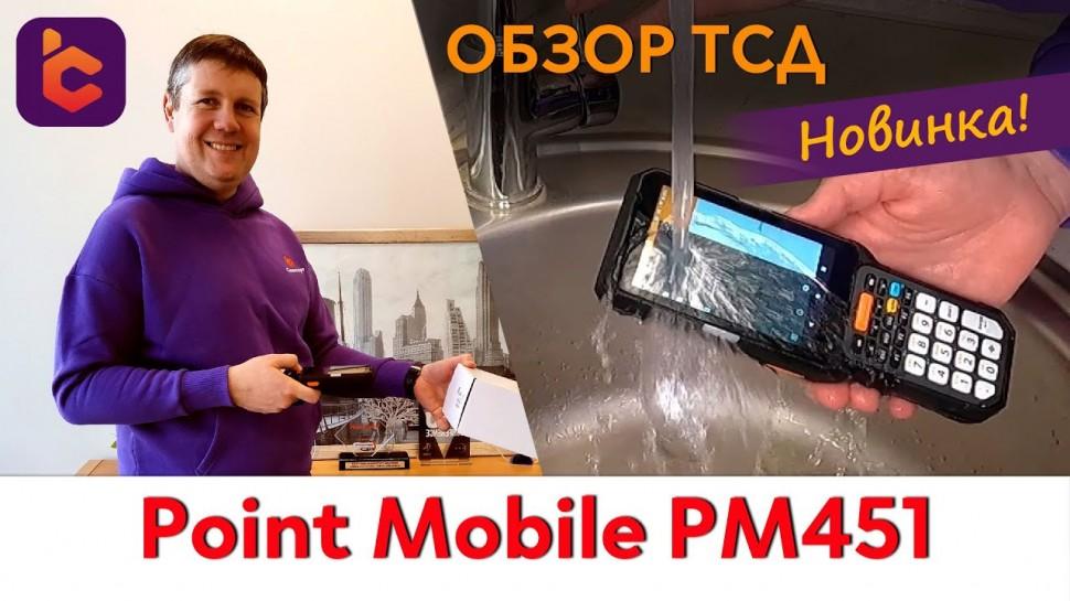 СКАНПОРТ: Обзор нового терминала сбора данных Point Mobile PM451