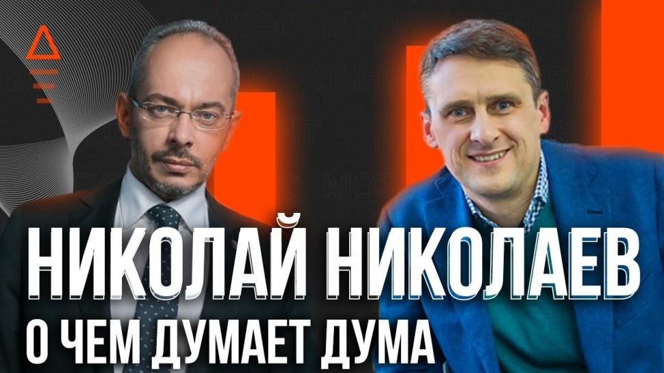 Цифровизация: Николай Николаев - госдума, законы и цифровизация . Михаил Федоренко 16+ - видео