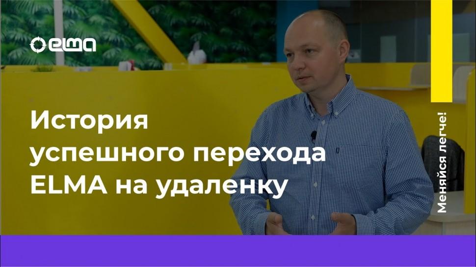 ELMA: Проект «Меняйся легче!»    Михаил Семакин - видео
