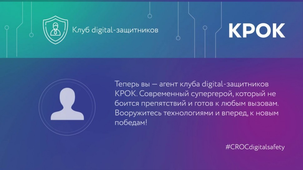 КРОК: Поздравляем всех digital-защитников с 23 февраля!