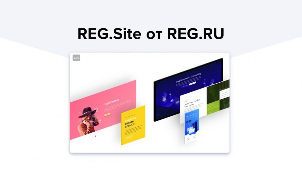 REG.RU: Короче! REG.Site – cайт без программирования #Shorts - видео