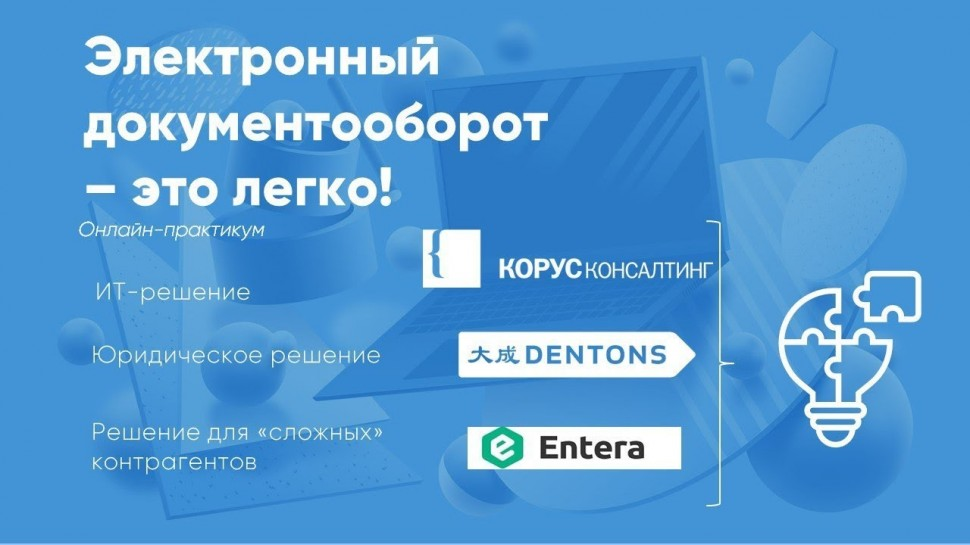 КОРУС Консалтинг: Онлайн-практикум «Электронный документооборот – это легко!»