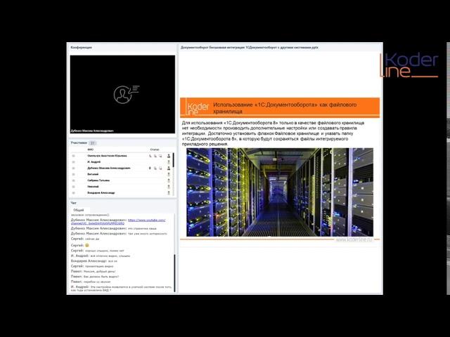 Кодерлайн: Бесшовная интеграция 1С:Документооборот с другими системами - видео