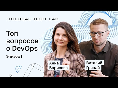 ITGLOBAL: Топ вопросов о DevOps, Эпизод I - видео