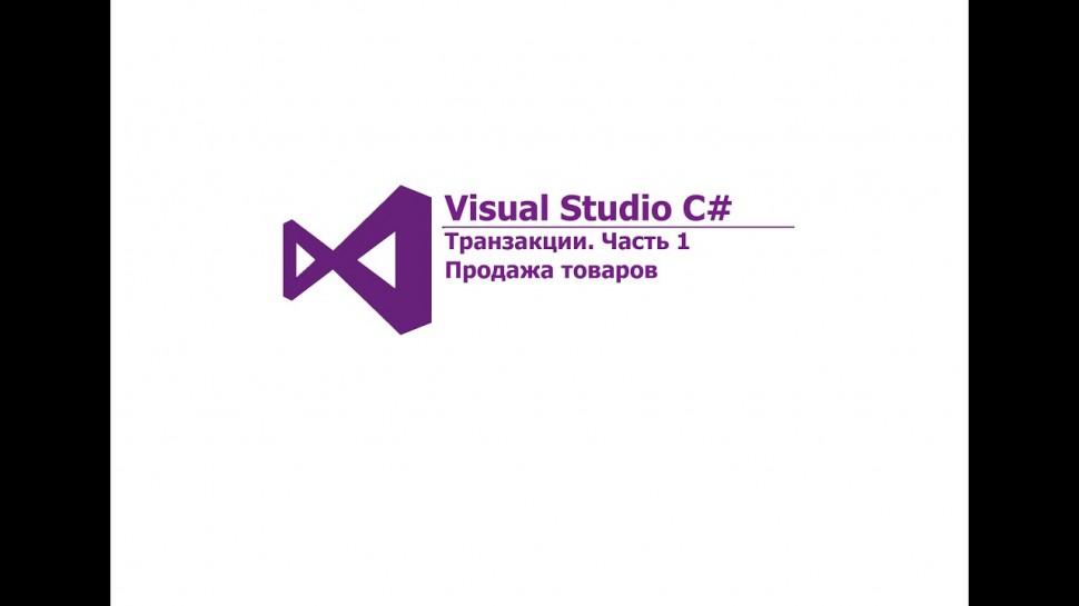 C#: Visual Studio C#. Транзакции. Часть 1. Продажа товаров - видео